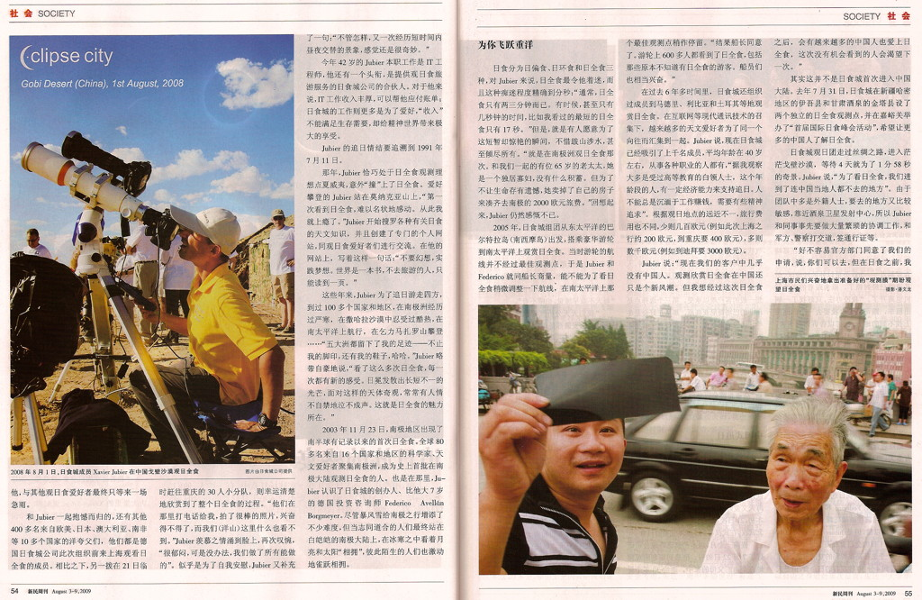 Article Magazine Xinmin Weekly Août 2009
